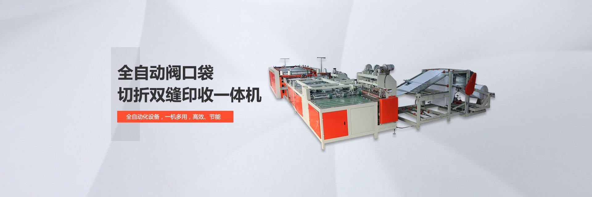 编织袋切缝印一体机